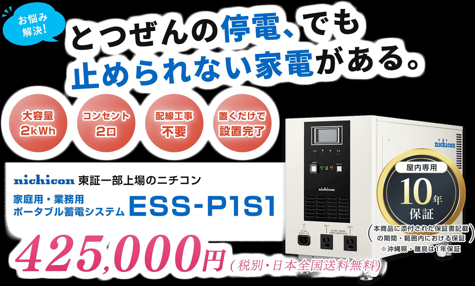 東証一部上場のニチコン 家庭用・業務用ポータブル蓄電システム ESS-P1S1 425,000円(税別・日本全国送料無料)