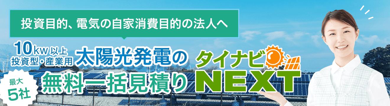 産業用太陽光発電の見積り価格比較サイト【タイナビNEXT】