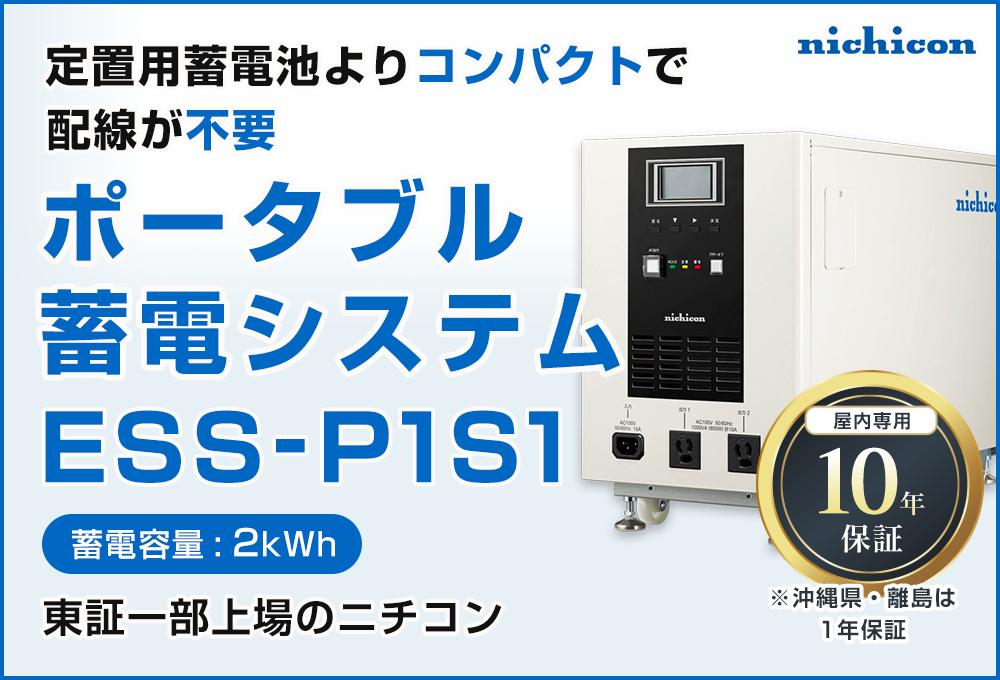 ポータブル蓄電システム ESS-P1S1
