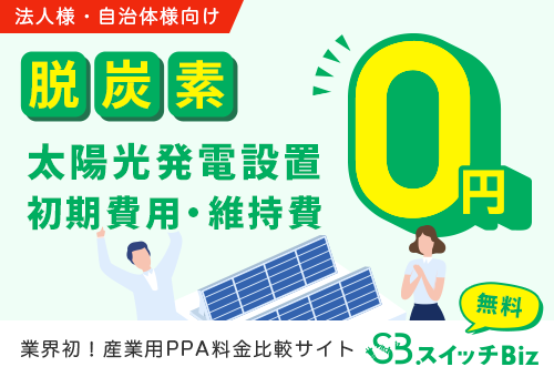 脱炭素 太陽光発電設置 初期費用・維持費0円