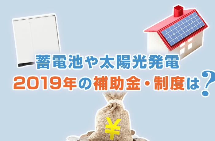 蓄電池や太陽光発電 2019年の補助金制度は?