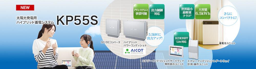 太陽光発電用ハイブリッド蓄電池システムKP55S