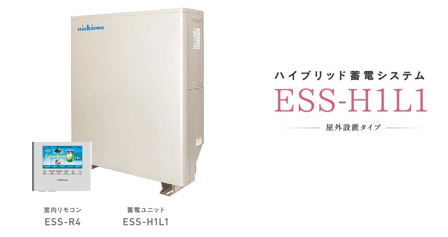 ハイブリッド蓄電システムESS-H1L1