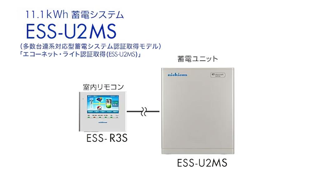 11.1kWh蓄電システムESS-U2MS