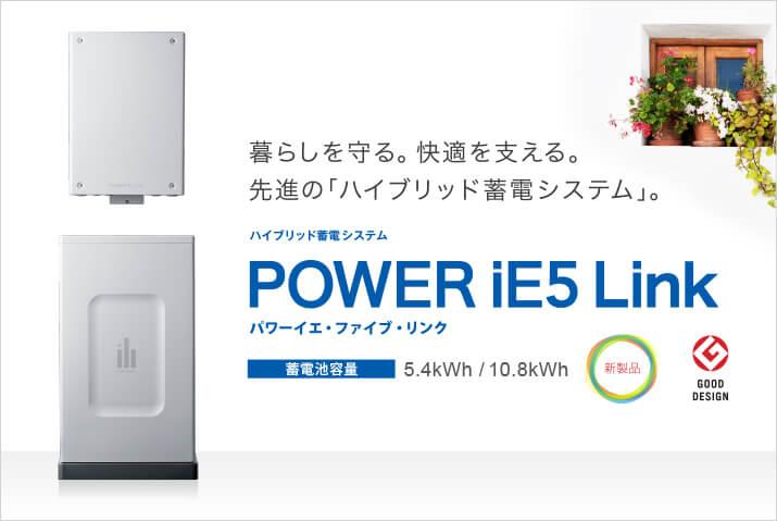 ハイブリッド蓄電システム POWER iE5 Link