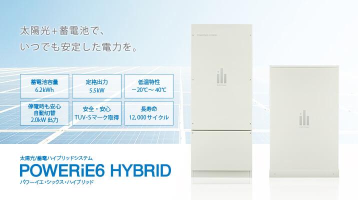 家庭用ハイブリッド蓄電システムPOWER iE6 HYBRID