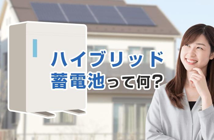ハイブリッド蓄電池と太陽光発電