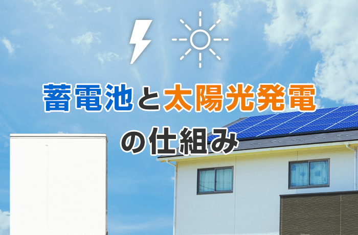 蓄電池と太陽光発電の仕組み