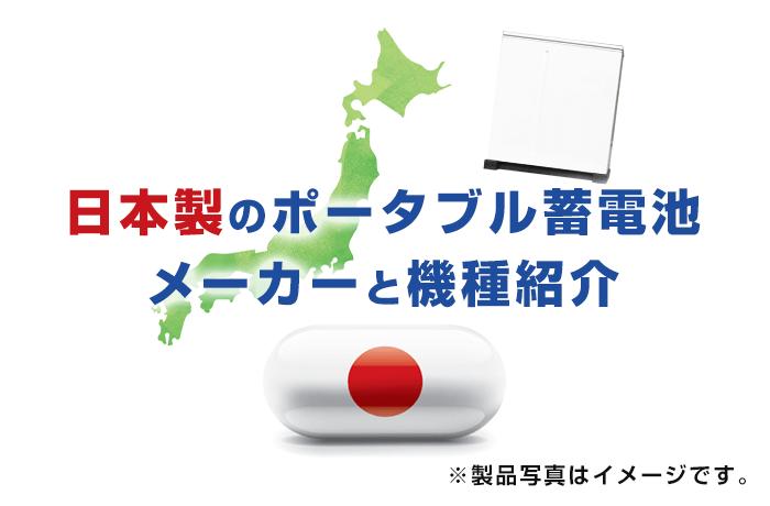 日本製ポータブル蓄電池