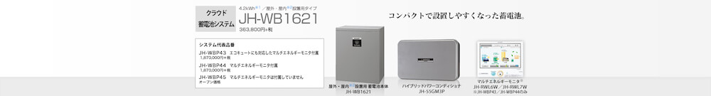 JH-WB1621