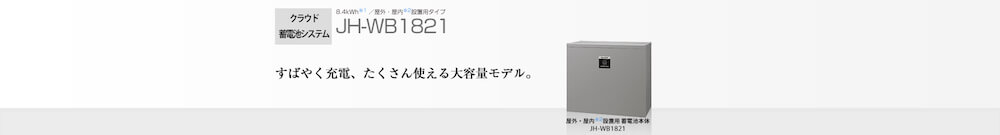 JH‐WB1821