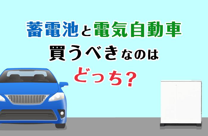 蓄電池と電気自動車どっち