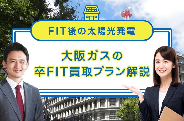 大阪ガスの卒FIT