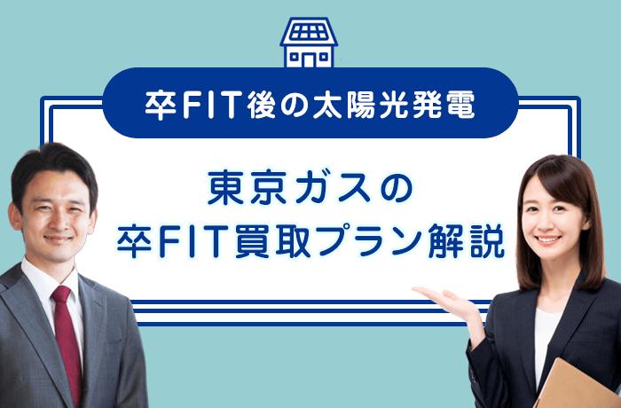 東京ガスの卒FIT