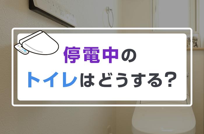 トイレの停電対策