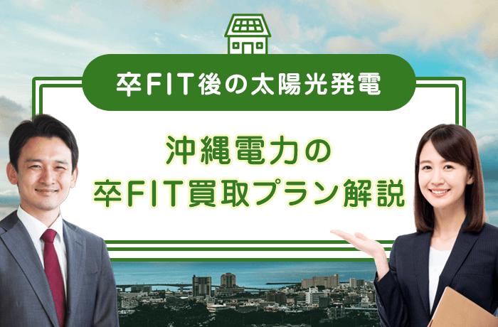 沖縄電力の卒FIT