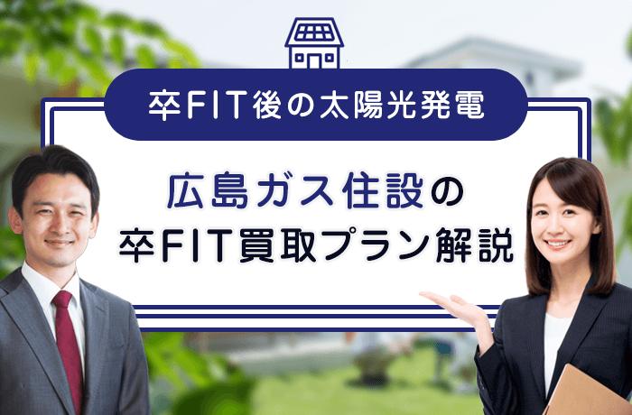 広島ガス住設の卒FIT