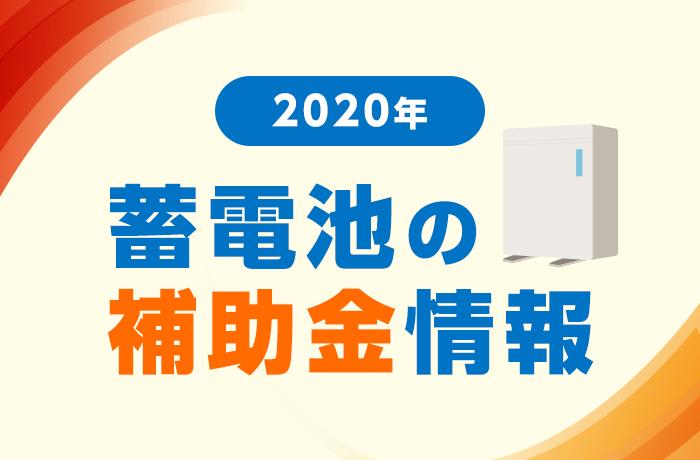2020年度蓄電池補助金