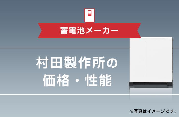 村田製作所の蓄電池