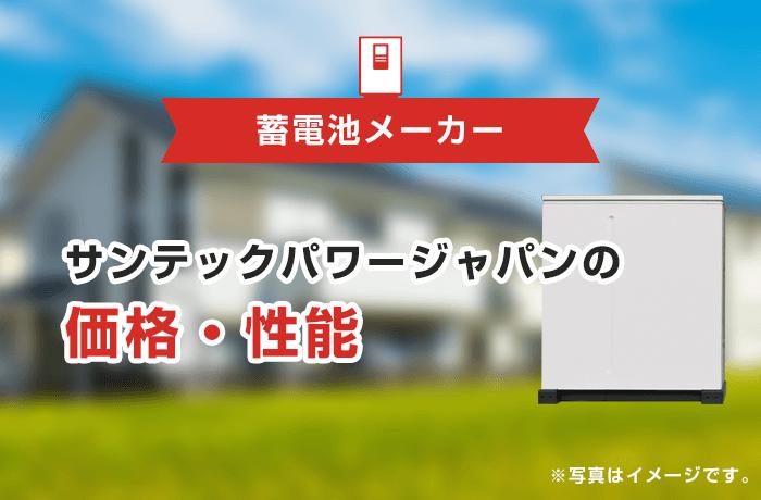 サンテックパワージャパン蓄電池