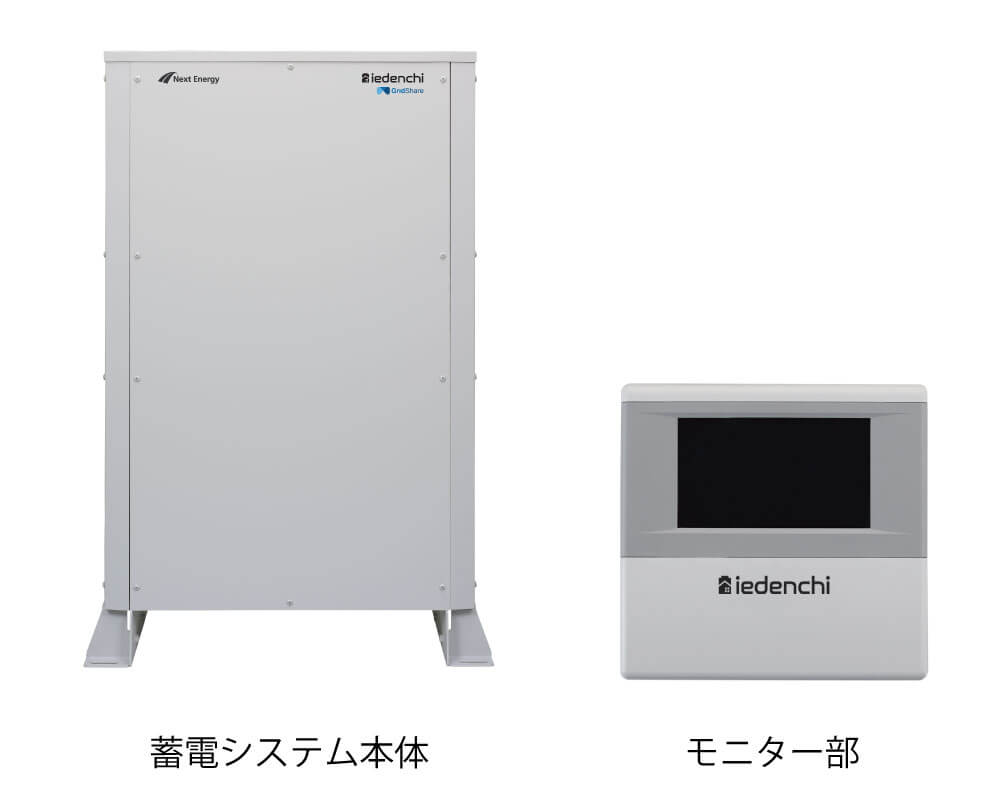 iedenchi-NX NX3098-HNSシリーズ