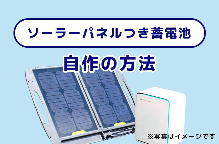 ソーラーパネルつき蓄電池