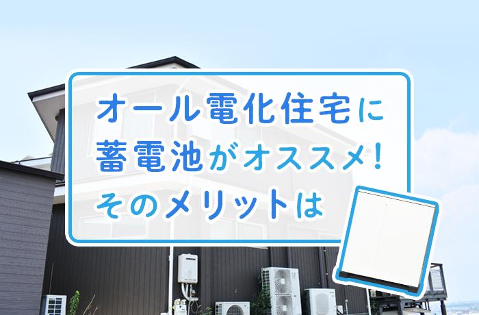 """オール電化住宅と蓄電池"""""""