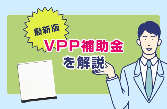 最新VPP補助金情報